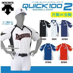 DESCENTE デサント ベースボールシャツ マーキングセット Quick 100 II ベースボールシャツ DB-113|lucksports