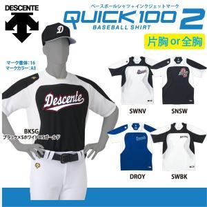 DESCENTE デサント ベースボールシャツ マーキングセット Quick 100 II ベースボールシャツ DB-115|lucksports