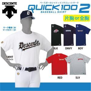 DESCENTE デサント ベースボールシャツ マーキングセット Quick 100 II ベースボールシャツ DB-200|lucksports