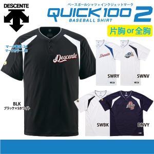 DESCENTE デサント ベースボールシャツ マーキングセット Quick 100 II ベースボールシャツ DB-205|lucksports