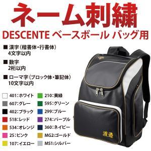 ※ バッグ(C-092E)と一緒にご注文ください  ■ 商品名 ネーム刺繍  ■ 品番 -  ■ 刺...