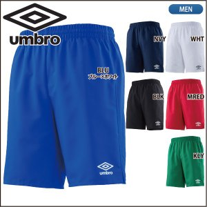 アンブロ  UMBRO  サッカー用 ゲームパンツ UAS6700P メンズ|lucksports