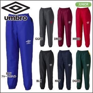 期間限定特価! アンブロ  UMBRO  Jr.用 ウインドアップ パンツ UBA4540JP lucksports