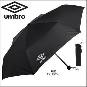 UMBRO アンブロ 折りたたみUVケアアンブレラ(全天候型) UJA9654|lucksports