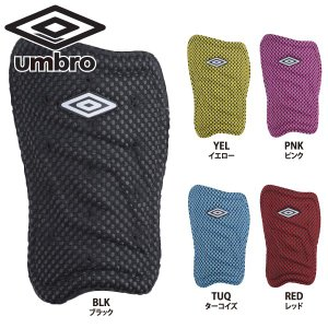 UMBRO アンブロ ライト&ウインドスルーシンガード UJS4601|lucksports