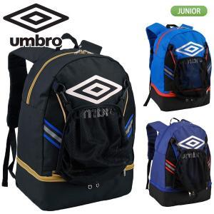 アンブロ UMBRO ジュニア用 サッカー バックパック ネット付き UUDNJA27|lucksports