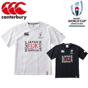 カンタベリー canterbury ラグビー ワールドカップ 2019 半袖 ジャパン Tシャツ メンズ VWD39427|lucksports