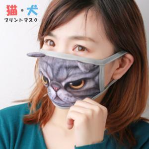 猫・犬プリントマスク 繰り返し可能 動物顔 小物 面白い 洗...