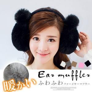 「c」 モコモコファ− ふわふわファー イヤーマフラー 耳あて 温かい シンプル  5色 サイズ調整可能 lucky-anna