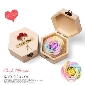 ギフト プレゼント イベント バレンタイン ソープ 石鹸 薔薇 バラ フラワー 箱付き ボックス カラフル メッセージの写真