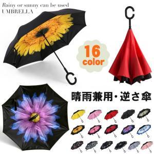 傘 日傘 晴雨兼用 逆さ傘 濡れない UVカット 男女兼用 ...