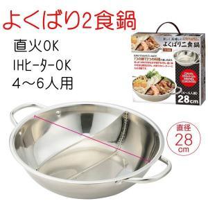 よくばり 二食鍋 (IH対応) 28cm しきり鍋 楽しく美味しい 直火使用 OK 4〜6人 分対応 1個からご注文OK|lucky-merci