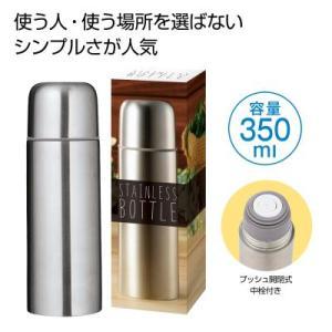 真空ステンレスボトル350ml  1ケース60本販売 まとめ...