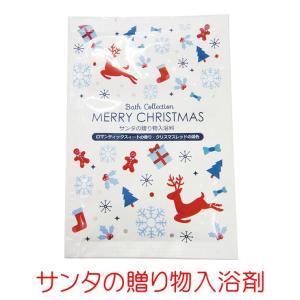 バスコレクション クリスマス サンタの贈り物入浴剤 500個販売クリスマス プレゼント X'mas ...