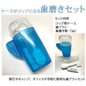 歯磨きセット 携帯用 ケースがコップになります 1個78円 360個販売 まとめ割 ノベルティ 販促品 景品 粗品 携帯用|lucky-merci