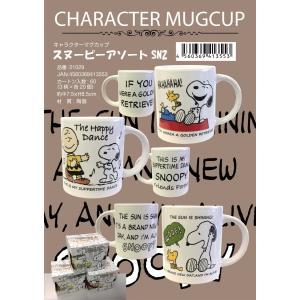 みんなのキャラクター マグカップ 2017 60個販売 ケース販売 ノベルティ 販促品 景品 粗品 記念品|lucky-merci