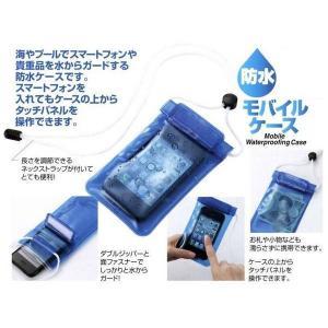 海でプールで!防水モバイルケース 1セット100個 まとめ割|lucky-merci