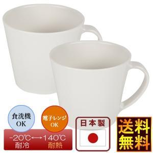 マグカップ プラスチック 割れにくい 24個販売 電子レンジ 食器洗浄機対応 日本製 割れにくい マグカップ|lucky-merci