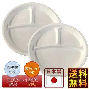 ランチプレート 仕切り 日本製 プラスチック 割れにくい 24個販売 電子レンジ 食器洗浄機対応 ラウンドランチプレート|lucky-merci