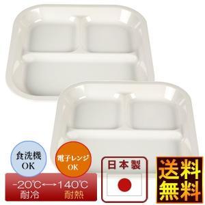 ランチプレート 仕切り 日本製 プラスチック 割れにくい 24個販売 電子レンジ 食器洗浄機対応 四角 スクエアランチプレート|lucky-merci