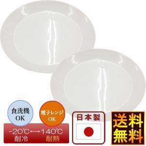 皿 26cm 日本製 プラスチック 割れにくい 24個販売 電子レンジ 食器洗浄機対応 日本製 丸皿 ソーサー|lucky-merci