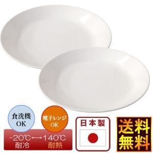 ソーサー 22cm 日本製 飽和ポリエステル樹脂 割れにくい 24個販売 電子レンジ 食器洗浄機対応 日本製 丸皿 まとめ割り ケース販売|lucky-merci