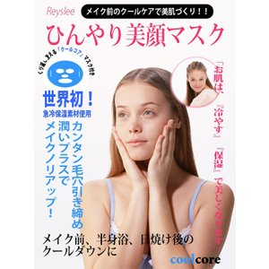 ひんやり美顔マスク 1枚129円 50枚以上販売 新素材 COOLCORE 使用 洗濯機で洗えて 何度でも使えて シートマスクよりおトク!|lucky-merci