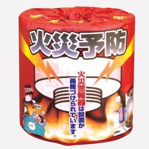 おもしろ トイレットペーパー トイレットロール 火災予防 1R 1個81円 1ケース 100個 販売...