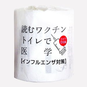 トイレットペーパー 読むワクチン [インフルエンザ対策] 100個販売 トイレットロール おもしろトイレットペーパー ※商品代引不可
