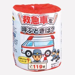 トイレットペーパー 救急車を呼ぶときは 1R 1個81円 1ケース 100個 販売 必要なのはどんなとき ノベルティ ※商品代引不可|lucky-merci