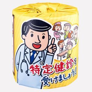 トイレットペーパー 特定健診を受けましょう! 100個販売 心と健康 啓発用 トイレットロール おもしろトイレットペーパー ※商品代引不可