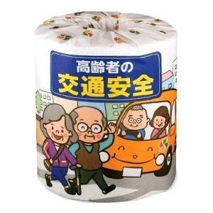 トイレットペーパー 高齢者の交通安全 啓発用(防犯)トイレットペーパー1R 100個販売 ※代引不可