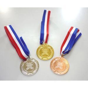 メダル【金・銀・銅】直径約56mm 運動会 表彰 参加賞 皆勤賞 景品 記念品※3色からお選びください