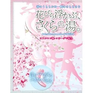 花びら浮かぶさくらの湯 HU-SY 1個126円 300個販売 入浴剤 桜 さくら すみれ 販促品 ノベルティ まとめ割|lucky-merci