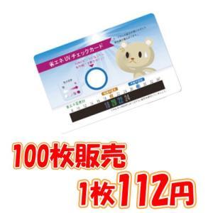 省エネUVチェックカード (UVS-1)  1枚112円  100枚販売 簡易温度計 UVチェック ノベルティ 販促品 景品 粗品|lucky-merci