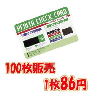 ヘルスチェックカード (HC-3)  1枚86円  100枚販売 簡易温度計 ストレスチェック ノベルティ 販促品 景品 粗品|lucky-merci