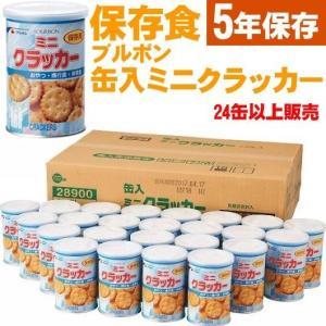 防災食品 非常食 ブルボン 缶入ミニクラッカー 75g 5年保存 24缶以上販売 保存食 非常用食品 クラッカー カンパン ビスケット