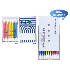 カラー メンボー 10本セット 800個販売 まとめ割 メンボー 綿棒 名刺 ノベルティ 販促品