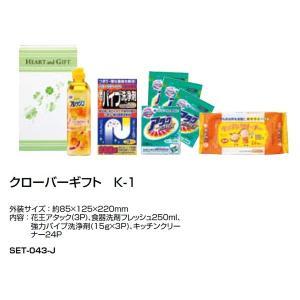 クローバーギフト K-1 20個販売 引越のご挨拶にも ノベルティ 販促品|lucky-merci