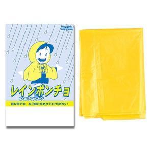 レインポンチョ 学童用 200個 雨具 レイングッズ 子供用 まとめ割|lucky-merci