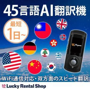 テスプロ社の最新型翻訳機MayumiIIは45言語に対応、高精度のAI翻訳なのでスピーディーに双方向...