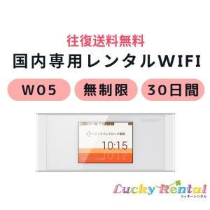 wifi レンタル 国内 無制限 30日 1ヶ月 W05 日本専用 wi-fi ポケット ワイファイ...