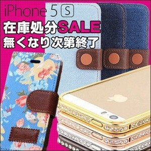 【在庫処分SALE】5・5S 対応/iPhone5s ケース/アイフォン 手帳・ダイアリー/アイフォン5sケース /バンパーケース/ダイヤモンド Diary/メール便のみ送料無料|lucky-shop