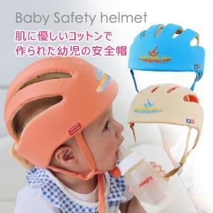 あかちゃん ヘルメット 超軽量 衝撃緩和 防災 ひも調節 赤ちゃん ヘルメット 矯正 こども つかまり立ち ヨチヨチ ベビー 安全 プロテクター 出産祝い 宅配便|lucky-shop