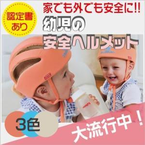 こども ヘルメット 超軽量 ベビー 安全帽 ヘルメット 矯正 保護 防災 幼児 帽子 衝撃緩和 ひも調節 子供 プロテクター つかまり立ち 赤ちゃん用品 宅配便|lucky-shop