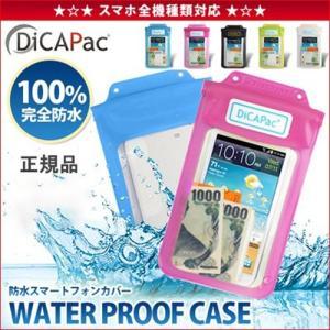 ※再入荷予定無し・残りあとわずか  ■100%完全防水・6カラー「WP-565」 ■iPhone7 ...