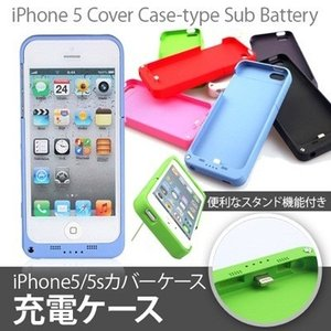 【お得品】5・5S対応可能充電ケース/Chargingcase/iPhone5ケース/iphone5sカバー/アイフォン5sケース/アイフォン5sカバー/メール便|lucky-shop