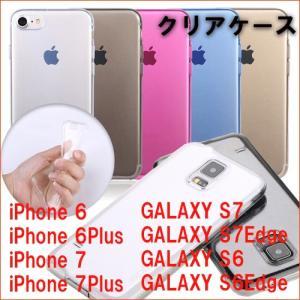 スマホ シリコン ケース/ クリア ケース/iPhone 6s/6sPlus/GALAXY S6/S6 Edge/GalaxyS7/S7 edge/シリコン 透明 カバー/アイフォン ゼリーケース|lucky-shop