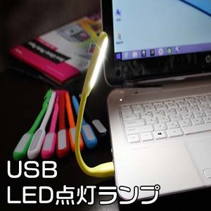 【USB-LEDLights】LED点灯ランプ/USB点灯/LED点灯/LEDランプ/USBランプ/USB LED/スマホグッズ/PC/パソコン/スマホアクセサリー/メール便のみ送料無料|lucky-shop