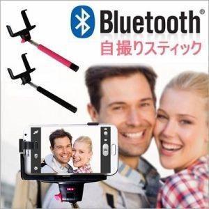 海外で大人気!旅行グッズ人気商品No.1 アイフォンから ギャラクシーまで ブルートゥース自分撮りスティック Bluetooth lucky-shop